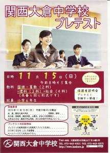 関西大倉2