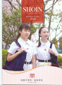 松蔭 高校 神戸